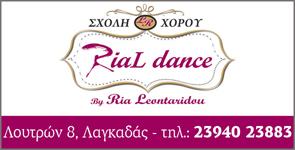 Τμήματα Latin - Tango στη σχολή χορού RiaL Dance